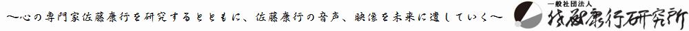 佐藤康行研究所